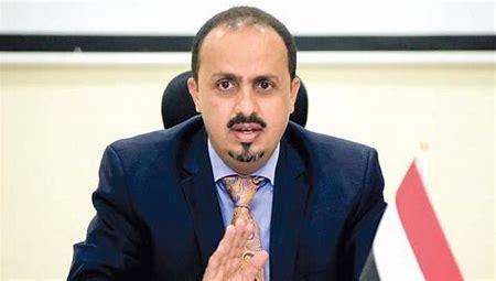 وزير الاعلام يدين قرار ميليشيا الحوثي إعدام أربعة صحفيين